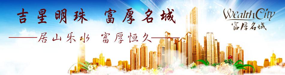 http://s13.sinaimg.cn/middle/4a4ae9e0g82d12b036dbc&690_富厚名城——居山乐水,富厚恒久_新浪乐居_新浪网